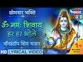 सोमवार भक्ति : नॉनस्टॉप ॐ नमः शिवाय हर हर भोले : शिव भजन : Om Namah Shivaya Har Har Bhole