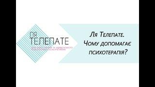 Ля Телепате. Психологія та психотерапія