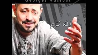 George Wassouf…Shoukran | جورج وسوف…شكراً