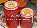 Аджика домашняя без варки - Свежая аджика из помидор ПРОСТОЙ РЕЦЕПТ
