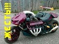 Мотоцикл с двигателем грузовика ГАЗ 53!