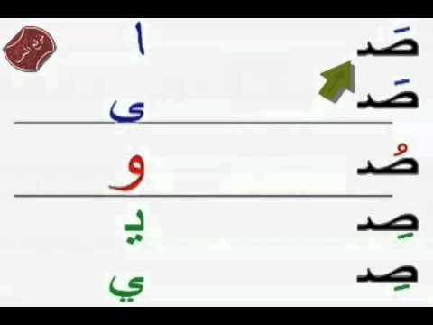 تعلم حروف المد