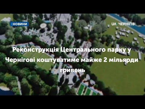 У Чернігівській міській раді презентували проект реконструкції Горсаду за 2 мільярди гривень