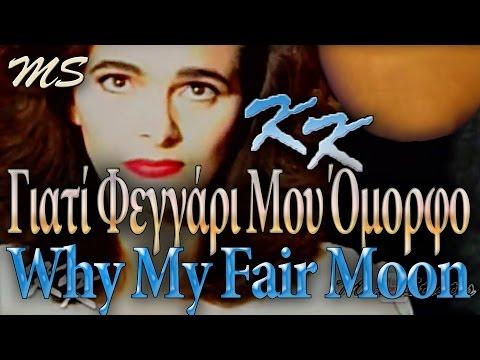 G?at? Fe????? ??? ?�??f? (Why My Fair Moon)