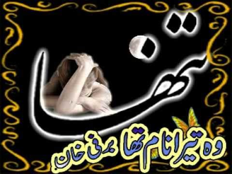 PASHTO SAD POETRY NEW PASHTO POETRY 2011