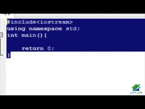 Introduction To Programming with C++ | Aldarayn Academy | Lecture 1