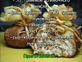 Фрагмент с конца видео Блинные мешочки с курицей
