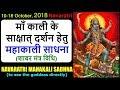 नवरात्री में करें माँ काली के दर्शन हेतु महाकाली शाबर मंत्र साधना MahaKali Sabar Mantra Sadhna