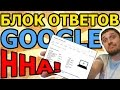 [SEO ФИШКИ] 🎯Как попасть в блок ответов Google 🎯 по коммерческим запросам? - SEO кейс