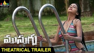 Musugu Movie Theatrical Trailer