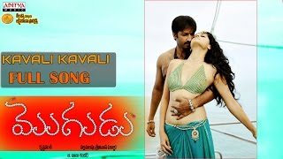 Kavali Kavali Full Song - Mogudu