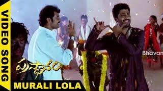Murali Lola Video Song - Prasthanam