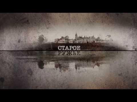 Военная драма «Старое ружье» стартует на «Первом»