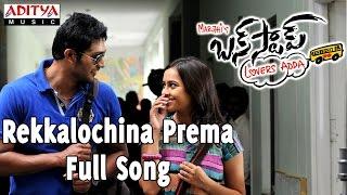 Rekkalochina Prema Full Song || Bus Stop