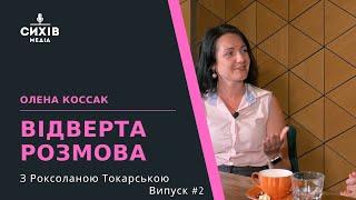 Відверта Розмова з Роксоланою Токарською / Олена Коссак