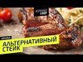 НАСТОЯЩЕЕ МЯСО: ГОБЛИН-СТЕЙК #133 ORIGINAL - рецепт Ильи Лазерсона и Дмитрия Пучкова