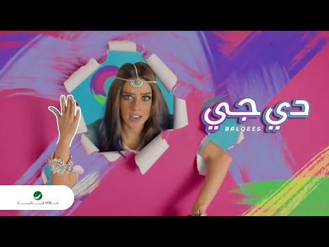 شاهد : فيديو كليب (دى جى) للمطربة اليمنية بلقيس