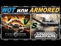 WORLD OF TANK$ ИЛИ Armored Warfare, ВО ЧТО ИГРАТЬ?!