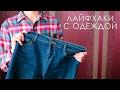Лайфхаки с одеждой, которые упростят вашу жизнь [Настоящая Женщина]