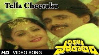 Tella Cheeraku Video - Aakhari Poratam