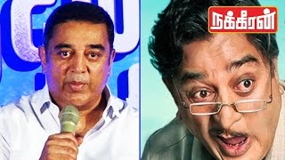 Kamal Hassan again in Caste Controversy | Sabash Naidu Kollywood News 30-04-2016 online Kamal Hassan again in Caste Controversy | Sabash Naidu Red Pix TV Kollywood News