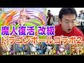 【パズドラ】水染めベジットPTでドラゴンボールコラボ2 改級に挑む!!