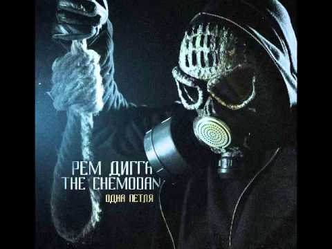 The Chemodan - Одна петля (ft. Рем Дигга) (полный альбом) [2014]