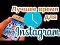 В какое время выкладывать фото в Инстаграм ?