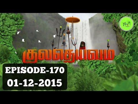 Kula Deivam Serial 01/12/2015 SunTv Episode Online