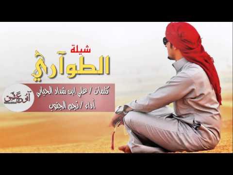 شيلة الطواري ـ كلمات علي ابن شداد الحبابي ـ أداء نجم الجنوب ـ جديد وحصري 2015 HD