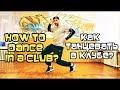 Научиться танцевать Хип Хоп (урок 10) Простые и крутые базовые движения
