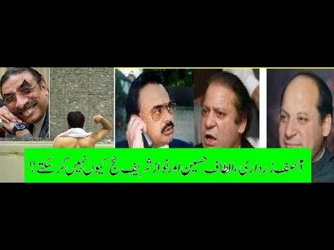 Asif Zardari Altaf Hussain Nawaz Sharif can not go for Hajj???