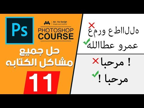 11 -  حل جميع مشاكل الكتابه :: كورس فوتوشوب - Photoshop Course l Typing Problems
