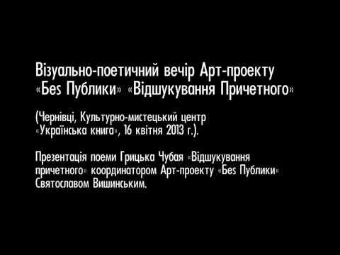 Святослав Вишинський - Відшукування причетного