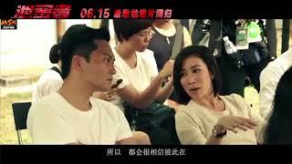 The Leaker Release Trailer 2 | Herman Yau | In Cinemas 21st June 2018 | #MSKMovies