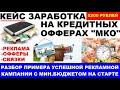 Фрагмент с начала видео Вложил 185 рублей в рекламу   получил заявок на 5200 рублей  Удачный Кейс с подробным разбором