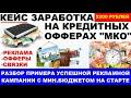 Фрагмент с конца видео Вложил 185 рублей в рекламу   получил заявок на 5200 рублей  Удачный Кейс с подробным разбором