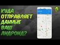 Куда отправляет данные Ваш Андроид?(Как найти шпионскую программу на телефоне)
