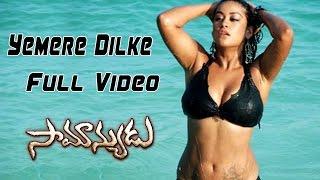 Yemere Dilke Full Video Song || Samanyudu