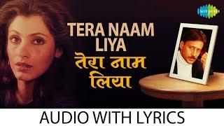 Tera Naam Liya Tujhe Yaad Kiya with lyrics  तेरा नाम लिया के बोल  Manhar & Anuradha  Ram Lakhan