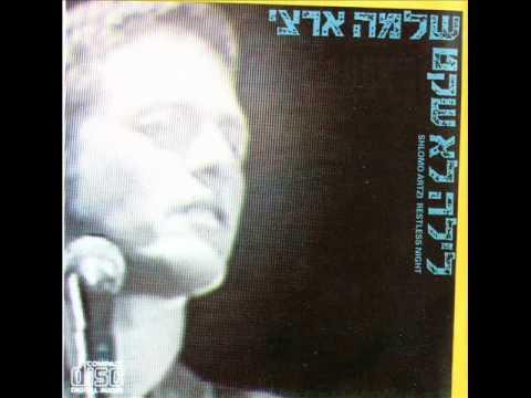 שלמה ארצי - הרדיו הישן (גרסת לילה לא שקט)