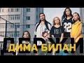 Дима Билан - держи танец