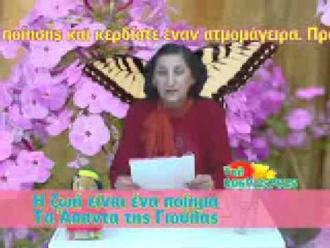 diafimisi NOVA ta apanta tis gioulas GREEK TV