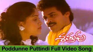 Proddunne Puttindi Video Song - Shatruvu