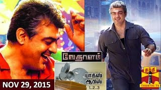 Watch Box Office : Ajith's Vedhalam Retains its Spot Among Top 3 Thanthi tv Kollywood News 29/Nov/2015 online