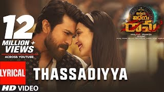 Thassadiyya Song With Lyrics | Vinaya Vidheya Rama