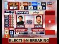 Фрагмент с начала видео - Lok Sabha Election Results 2019 LIVE Coverage | News18 Punjab Haryana Himachal Election Results LIVE