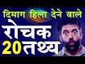 20 दिमाग हिला देने वाले रोचक तथ्य Amazing Facts in Hindi