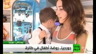 حضانة للاطفال داخل طائرة