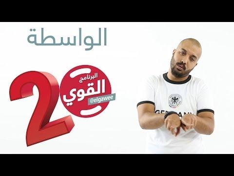 شاهد البرنامج القوي الموسم الثاني برنامج كوميدي اردني عنوان الحلقة الواسطة